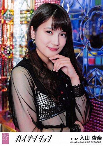 【入山杏奈】 公式生写真 AKB48 ハイテンション 劇場盤 選抜Ver.