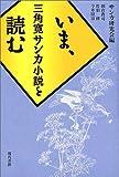 いま、三角寛サンカ小説を読む