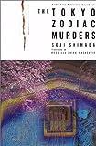 占星術殺人事件—The Tokyo zodiac murders