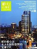 住宅情報特別編集 都心に住む 初夏号 Vol.11 —夜の都心は、大人な知的空間の宝庫です。 (リクルートムック)