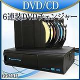 新登場★車載用DVDチェンジャー6連装/DVDプレーヤー DVD/CD/MP3/AVI対応[660AD]