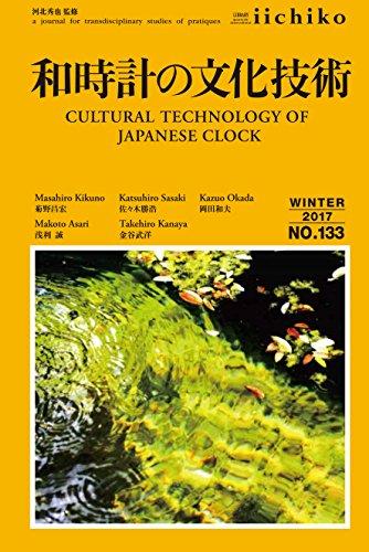 和時計の文化技術 (Library iichiko 133)