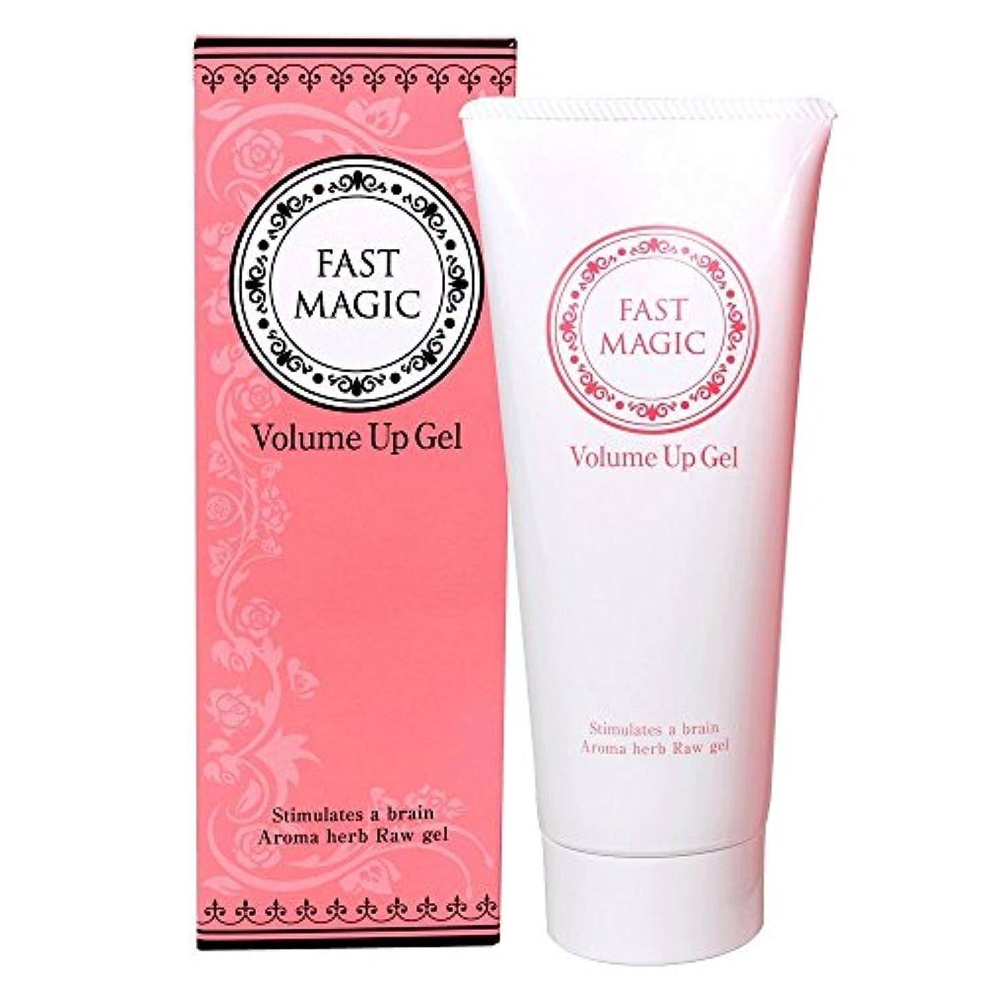 オプション可愛い増強するファストマジックボリュームアップジェル FAST MAGIC Volume Up Gel (マッサージ方法別紙つき)