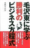 毛沢東に学ぶ勝利のビジネス方程式