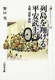 列島を翔ける平安武士: 九州・京都・東国 (歴史文化ライブラリー)