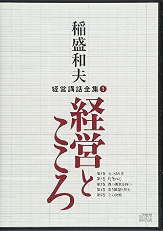 稲盛和夫経営講話全集1「経営とこころ」