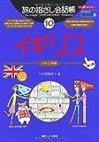 旅の指さし会話帳10 イギリス(イギリス英語)[第2版] (旅の指さし会話帳シリーズ)