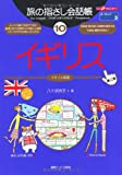 旅の指さし会話帳 (10) イギリス ここ以外のどこかへ!-ヨーロッパ