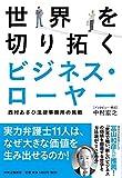 世界を切り拓くビジネス・ローヤー - 西村あさひ法律事務所の挑戦