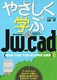 やさしく学ぶJw_cad 敷地図・日影図・天空図・部分詳細図・設備図 (エクスナレッジムック Jw_cadシリーズ 7)