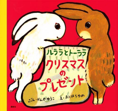 ルララとトーララ クリスマスのプレゼント (講談社の創作絵本)の詳細を見る