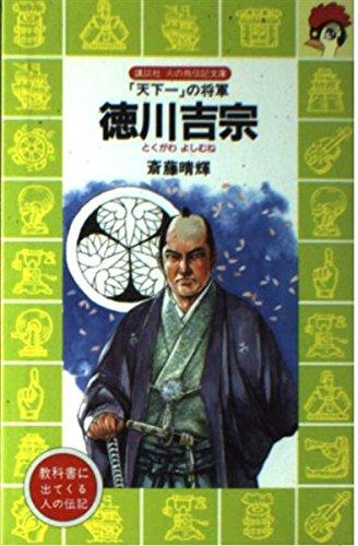 徳川吉宗―「天下一」の将軍 (講談社―火の鳥伝記文庫)