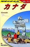B16 地球の歩き方 カナダ 2010〜2011