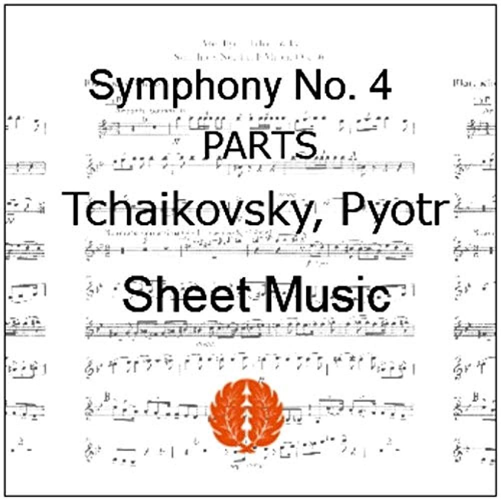 楽譜 pdf チャイコフスキー 交響曲第4番 全楽章 オーケストラ用全パート譜セット