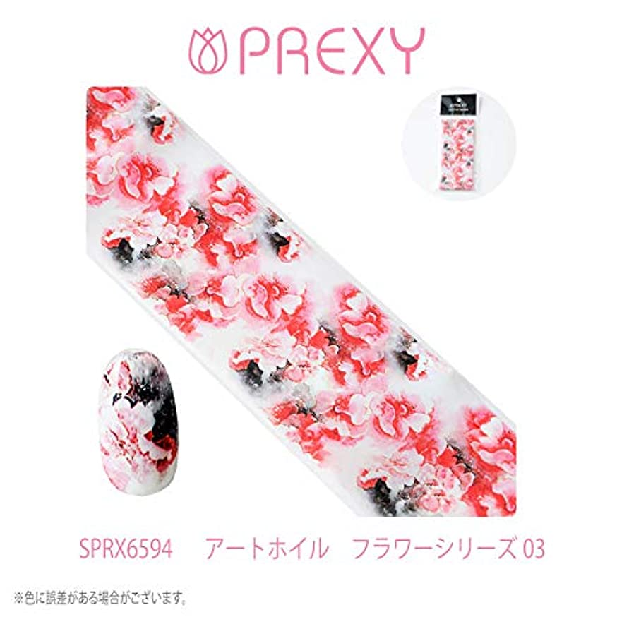 PREXY プリクシーアートホイル フラワーシリーズ 03