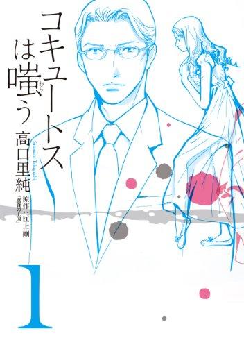 コキュートスは嗤う 1巻 (ワニプラス コミックス) (ワニプラスコミックス)の詳細を見る