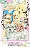 ある日 犬の国から手紙が来て(10) (ちゃおコミックス)