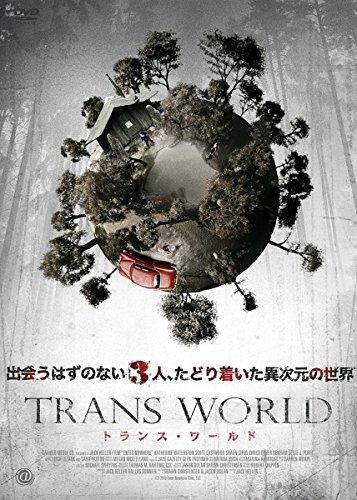 トランス・ワールド [レンタル落ち]