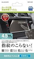 ELECOM カーナビ液晶保護フィルム 4.5インチワイド用 CAR-FL45W