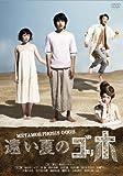 遠い夏のゴッホ[DVD]
