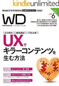Web Designing 2018年6月号[雑誌]
