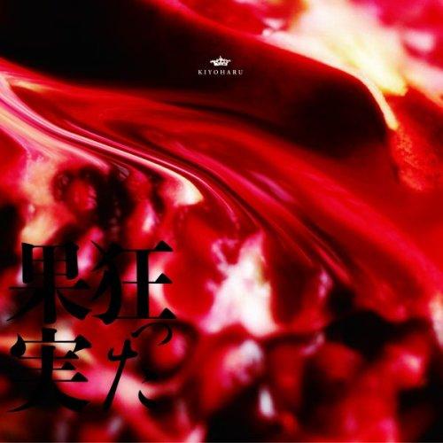 狂った果実【初回生産限定B】(DVD付)