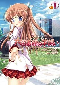 大図書館の羊飼い(1) (電撃コミックス)