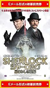 『SHERLOCK/シャーロック 忌まわしき花嫁』 映画前売券(ムビチケEメール送付タイプ)