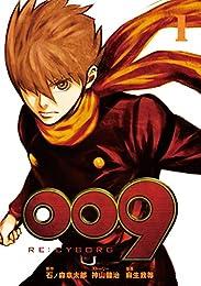 009 RE:CYBORG 1巻 (デジタル版ビッグガンガンコミックスSUPER)