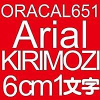 6センチ Arial oracal651 ファイングレード 切文字シール カッティングシール カッティングステッカー マーキングフィルム カッティングデカール