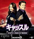 キャッスル/ミステリー作家のNY事件簿 シーズン3 コンパクト BOX [DVD] 画像
