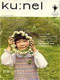 ku:nel (クウネル) 2007年 07月号 [雑誌]