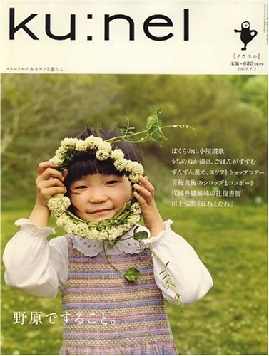 ku:nel (クウネル) 2007年 07月号 [雑誌]の詳細を見る