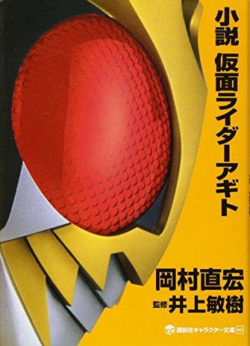小説 仮面ライダーアギト (講談社キャラクター文庫)