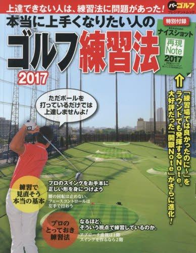 本当に上手くなりたい人のゴルフ練習法 2017 (プレジデントムック パーゴルフ)の詳細を見る