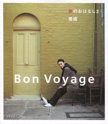 旅のおはなし〈2〉Bon Voyage (天然生活ブックス)の詳細を見る