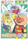 アンパンマンとはじめよう! 英語編 いえるかな ABC [DVD] 画像