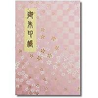 御朱印帳 40ページ 蛇腹式 ビニールカバー付 市松小花 桜色