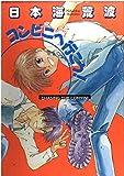コンビニへ行こう! 1 (光彩コミックス)