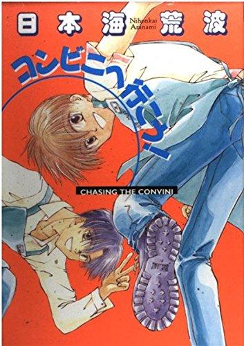 コンビニへ行こう! 1 (光彩コミックス)の詳細を見る