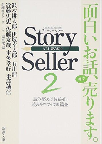 Story Seller〈2〉 (新潮文庫)の詳細を見る