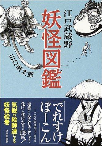 江戸武蔵野妖怪図鑑の詳細を見る