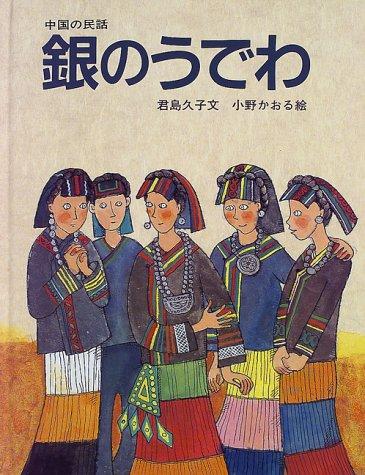 銀のうでわ―中国の民話 (大型絵本)の詳細を見る