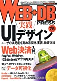 WEB+DB PRESS Vol.76