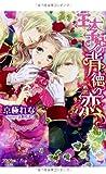 王太子妃の背徳の恋 (シフォン文庫)