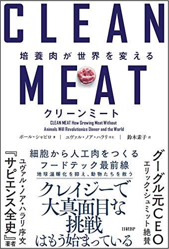 『クリーンミート 培養肉が世界を変える』若者たちは培養肉で新たな緑の革命を目指す