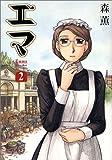エマ (2) (Beam comix)