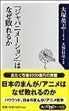 「ジャパニメーション」はなぜ敗れるか (角川oneテーマ21)