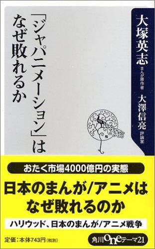 「ジャパニメーション」はなぜ敗れるか (角川oneテーマ21)の詳細を見る