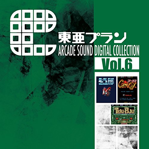 東亜プラン ARCADE SOUND DIGITAL COLLECTION Vol.6